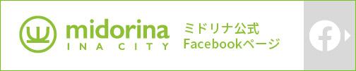 ミドリナ公式Facebookページバナー