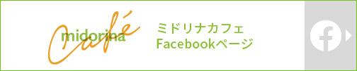 ミドリナカフェFacebookページバナー