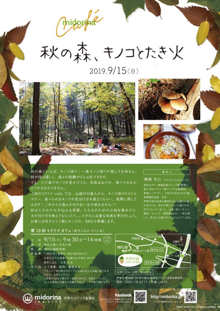 第10回ミドリナカフェ 「秋の森、キノコとたき火」